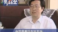 (财讯集团特别提供)周小川谈联办初期搭建