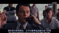 【激励销售】华尔街之狼-销售演讲培训篇(3)