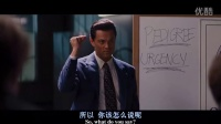 【激励销售】华尔街之狼-销售演讲培训篇 (2)