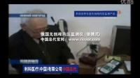 视频: 无创颅内压监测仪(中国总代RICOOR)