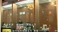 四大行设限快捷支付 支付宝与京东小金库待遇相差悬殊 140329 新闻空间站