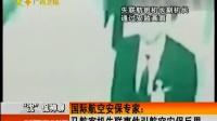 视频: 国际航空安保专家:马航客机失联事件引航空安保反思 140329 新闻夜总汇