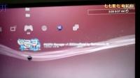 PS3完美软破解免引导教程视频(七七里七  电玩商城)