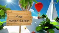 大碗岛Maya动画基础教学