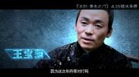 乐虎国际娱乐app下载《冰封:重生之门》王宝强动作特辑