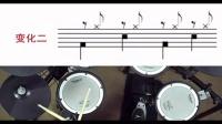 爵士鼓节奏变化出技巧