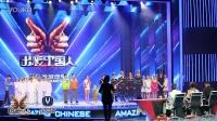【出彩中国人】李连杰十票全部给武艺班藏族学生