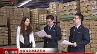 今起四川省24万以上小规模企业按季度申报缴税 四川新闻 20140401 标清