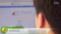 360安全直播厅:QQ盗号频发  好友发来的链接也要小心