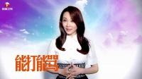 《我爱男闺蜜》宣传片 2