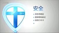 中国农业银行--掌上e达-04