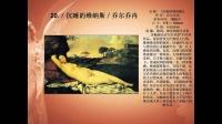 100幅世界名画赏析 (上)