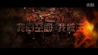 Ac魔少AE宣传视频制作第十八期样品展示—火焰宣传视频