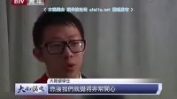 大而话之-大陆学生眼中的台湾
