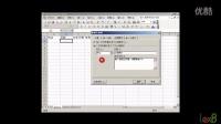 Excel精典小实例-04数据有效性设置