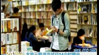 北京三联书店试行24小时营业[第一时间]