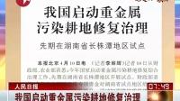 人民日报:我国启动重金属污染耕地修复治理 看东方 140411