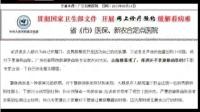 刘国英教授解答静脉曲张能治好吗