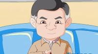 反腐公益广告  官员要遵守  flash动画设计_高清