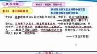 13.古代中国的经济政策微课视频