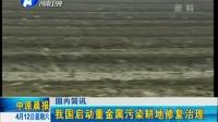 我国启动重金属污染耕地修复治理 [中原晨报]