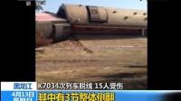 黑龙江:K7034次旅客列车脱线致15人受伤 140413