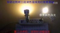 三段调色温球泡灯效果测试