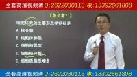 临床执业医师考试视频-病理学