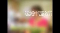 张国萍医师《健康有道》秋季养生