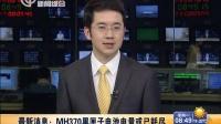 最新消息:MH370黑匣子电池电量或已耗尽[上海早晨]