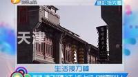 140416《生活接力棒》天津 津门说唱之王 vs 台湾 窑烤面包达人(预告)
