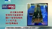 中国航母战斗群配神秘战舰 排水量达2万吨