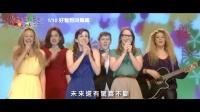 《蛋糕杯》中文主题曲