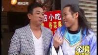 金榜强强滚 爱拼才会赢 周五21:30 海峡卫视 20140411