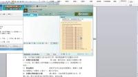 视频: 杏彩自动投注工具介绍