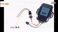 谷米爱车安ET100电动车GPS定位防盗器安装方法