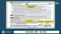aecsse爱搜索 新手指南5·填写w8中国区保税表格
