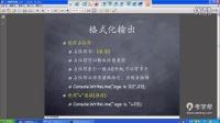 第九城市九城学院 免费Unity3d游戏开发之脚本语言视频教程第5讲:C#数据类型4