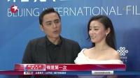 北京国际电影节开幕  章子怡范冰冰撞上了![娱乐星天地]