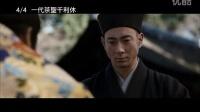 [寻访利休](一代茶圣千利休)台湾预告片