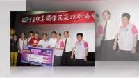 视频: 两岸时报 : 中华关怀家庭扶助协会看电影做公益关怀台湾