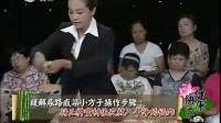 祥康快车-生活小方子 养生大学问-20130711