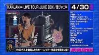 140420 COUNT DOWN TV JUKEBOX  関ジャニ∞