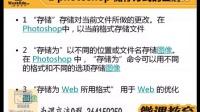 淘宝美工 PS教程 广告设计 PS实例 创意合成 自学PS  文档保存