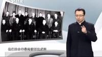 SMG档案 2014 蒋介石和他的金主(一) 140421