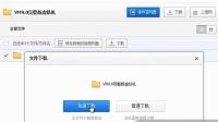 百度网盘资源的下载方法_标清