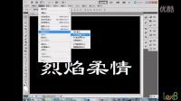Photoshop基础教程-32文字实例--火焰字