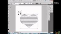 Photoshop基础教程-31文字工具03