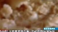 【猴子派】十大黑暗料理:活蛆乳酪