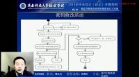 镐京学院教务管理系统的设计与实现